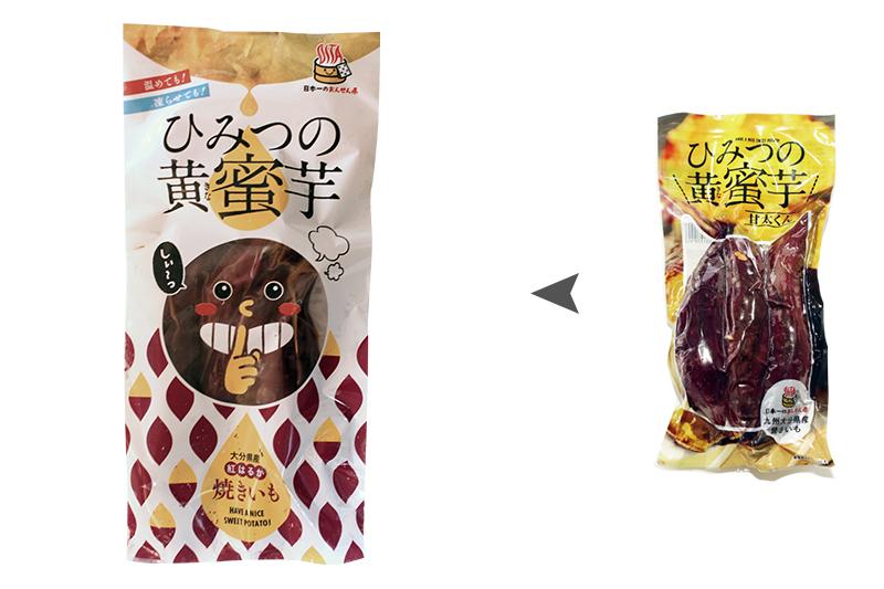 ひみつの黄蜜芋(きなみついも)のパッケージデザイン [タイコー青果株式会社]