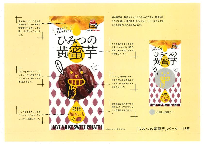 牛ひみつの黄蜜芋(きなみついも)のパッケージデザイン