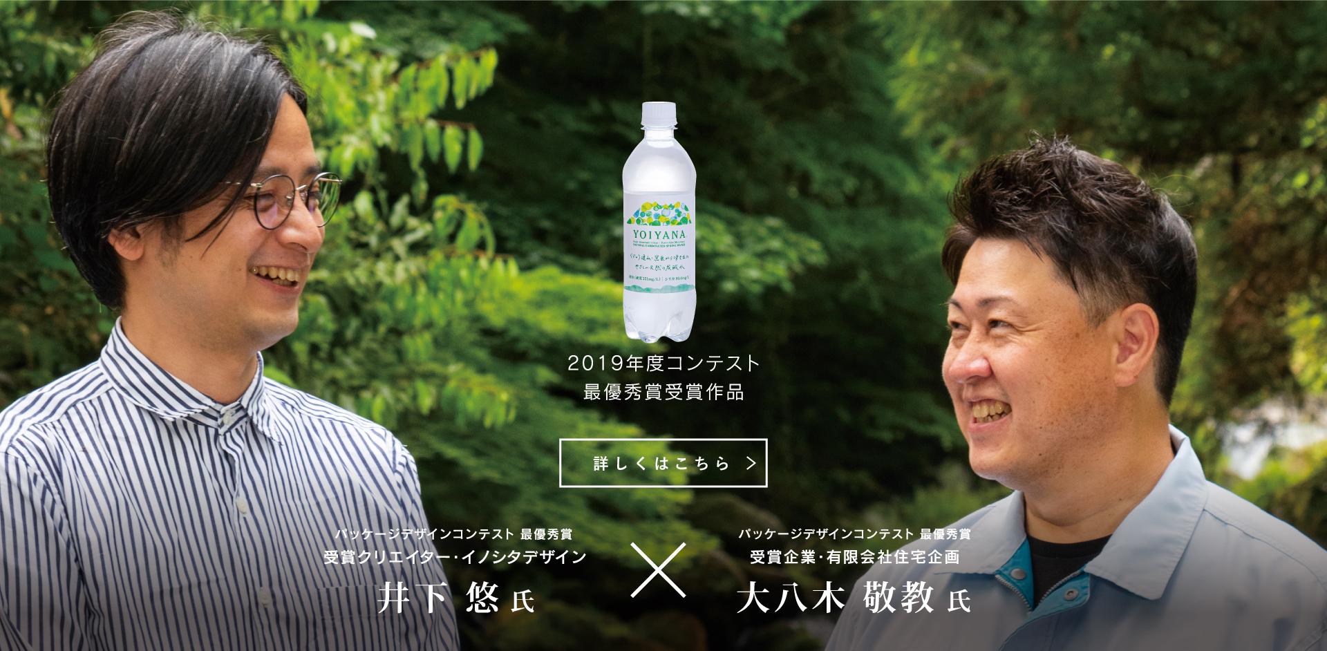 2019年度コンテスト対談 井下 悠 氏 大八木 敬教 氏