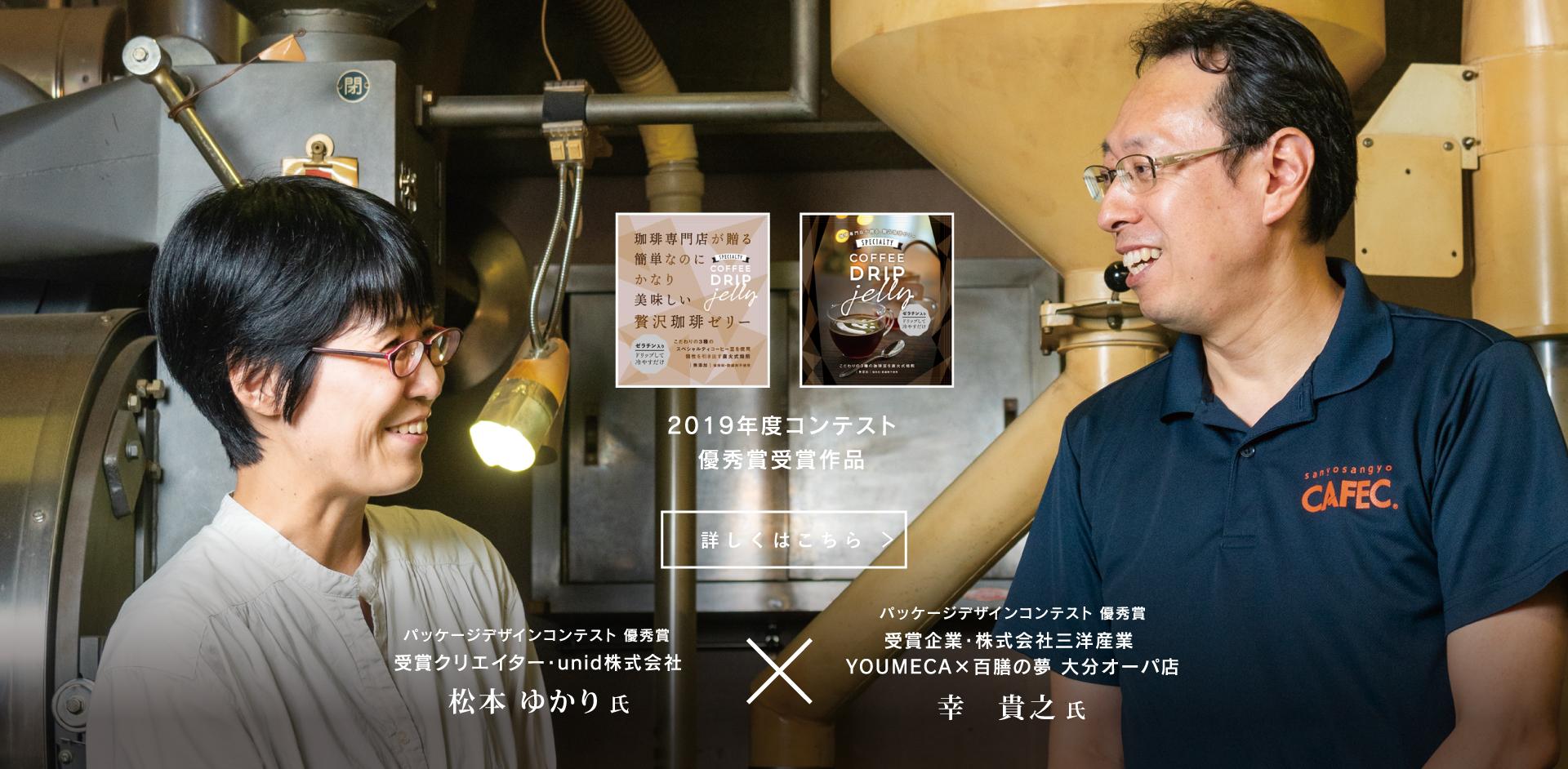 2019年度コンテスト対談 松本 ゆかり 氏  幸 貴之 氏