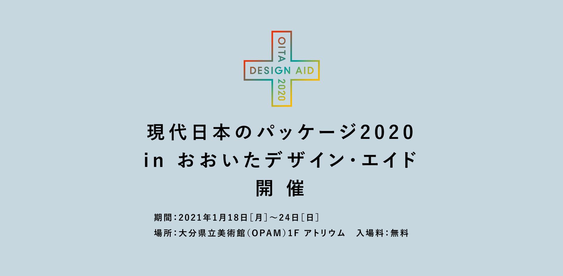 現代日本のパッケージ2020in おおいたデザイン・エイド開 催 「おおいたデザイン・エイド2020」パッケージデザインコンテスト表彰式