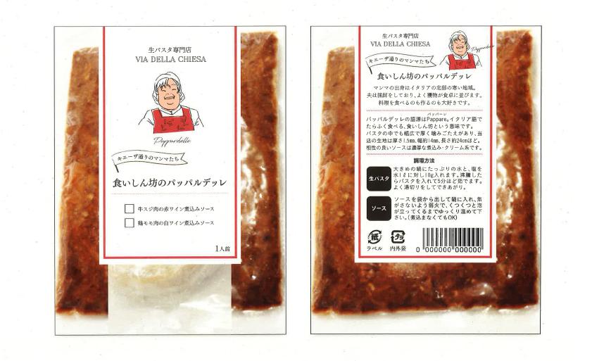 牛スジ肉の赤ワイン煮込み パッパルデッレ(販売セット)のパッケージラベルのデザイン