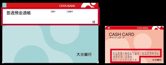 大分銀行 通帳とキャッシュカードのデザイン